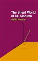『キシマ先生の静かな生活 The Silent World of Dr.Kishima』の電子書籍