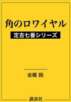 角のロワイヤル 定吉七番シリーズ