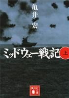 ミッドウェー戦記(上)