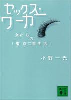 セックス・ワーカー 女たちの「東京二重生活」