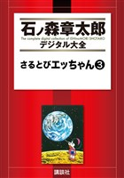さるとびエッちゃん(3)