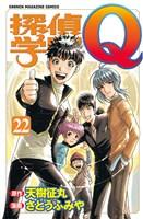 探偵学園Q(22)