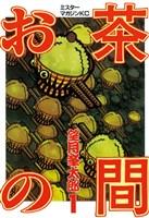 お茶の間(1)