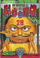 岸和田博士の科学的愛情(6)