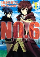 NO.6 [ナンバーシックス] 【コミック】(1)