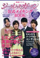 韓国ドラマ「シークレット・ガーデン」公式メイキングBOOK