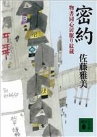 密約 物書同心居眠り紋蔵(三)