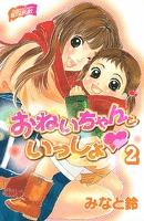 おねいちゃんといっしょ(2)