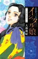 イシュタルの娘~小野於通伝~(13)
