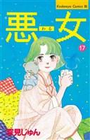 悪女(わる)(17)