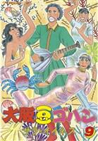 大阪豆ゴハン(9)