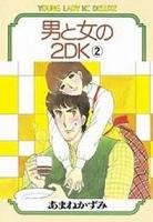 男と女の2DK(2)