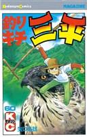 釣りキチ三平(60)