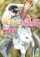 琥珀色の語り部 欧州妖異譚(5)