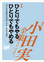 ひとりでもやる、ひとりでもやめる 「良心的軍事拒否国家」日本・市民の選択 【小田実全集】