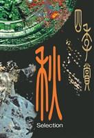 アフタヌーン四季賞CHRONICLE 1987-2000(秋)