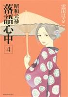 昭和元禄落語心中(04)