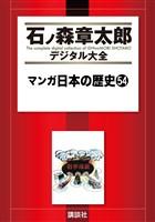 マンガ日本の歴史(54)