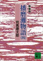新装版 播磨灘物語(4)