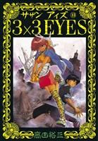 3×3EYES(13)