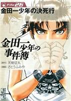 金田一少年の事件簿 【コミック】 File(26)~金田一少年の決死行~