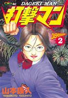 打撃マン(2)