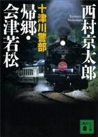 『十津川警部 帰郷・会津若松』の電子書籍