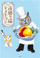 『夜廻り猫レストラン』の電子書籍