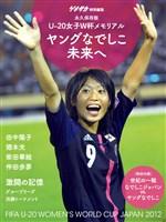 ゲキサカ別冊 FIFAU-20女子ワールドカップヤングなでしこ写真集
