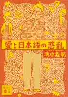 愛と日本語の惑乱