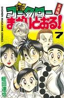 新・コータローまかりとおる!(7)
