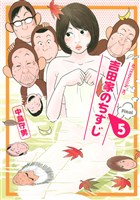 吉田家のちすじ(5)