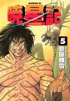 暁星記(5)