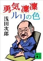 『勇気凛凛ルリの色』の電子書籍