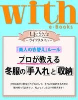 with e-Books プロが教える 冬服の「手入れ」と「収納」