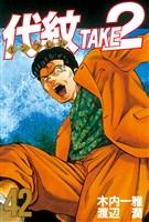 代紋<エンブレム>TAKE2(42)