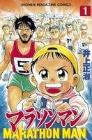 [無料版]マラソンマン(1)