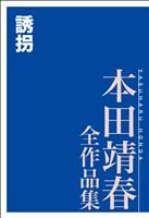 『誘拐 本田靖春全作品集』の電子書籍