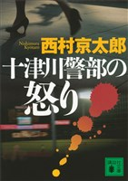 『十津川警部の怒り』の電子書籍