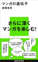 『マンガの遺伝子』の電子書籍