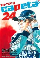 capeta(24)
