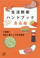 生活防衛ハンドブック 食品編