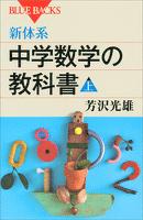 『新体系 中学数学の教科書 上』の電子書籍