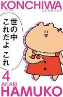 こんちわハム子(4)(分冊版)