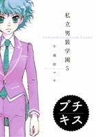 私立男装学園 プチキス(5)