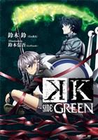 K SIDE:GREEN