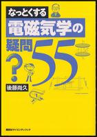 なっとくする電磁気学の疑問55