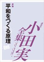 平和をつくる原理 【小田実全集】