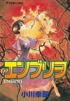 エンブリヲ(1)