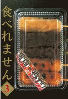 食べれません(3)